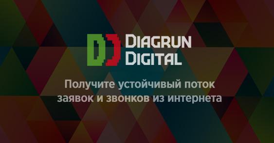 (c) Diagrun.ru
